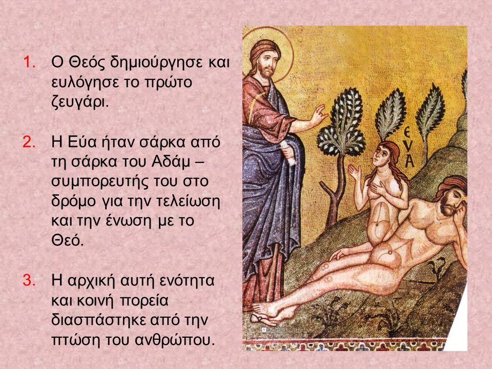 1.Ο Θεός δημιούργησε και ευλόγησε το πρώτο ζευγάρι.