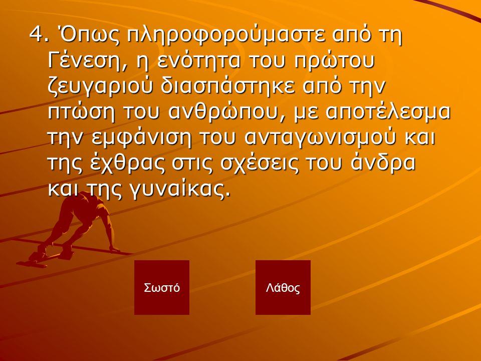3. Ο Απ. Παύλος στην προς Εφεσίους επιστολή ονομάζει το Γάμο μυστήριο «μέγα», γιατί: α) έχει μεγάλη χρονική διάρκεια. έχει μεγάλη χρονική διάρκεια.έχε