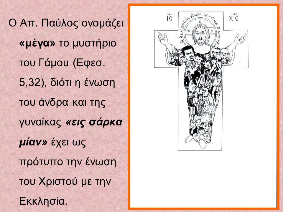 Ο Απ.Παύλος ονομάζει «μέγα» το μυστήριο του Γάμου (Εφεσ.