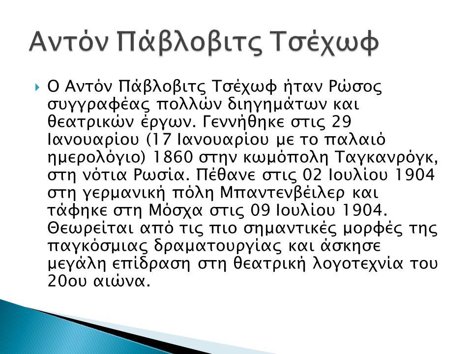  Ο Αντόν Πάβλοβιτς Τσέχωφ ήταν Ρώσος συγγραφέας πολλών διηγημάτων και θεατρικών έργων. Γεννήθηκε στις 29 Ιανουαρίου (17 Ιανουαρίου με το παλαιό ημερο