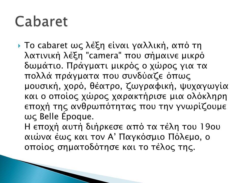  Το cabaret ως λέξη είναι γαλλική, από τη λατινική λέξη
