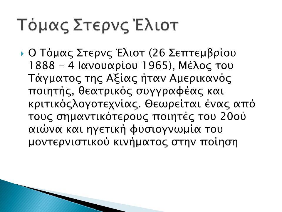  O Τόμας Στερνς Έλιοτ (26 Σεπτεμβρίου 1888 - 4 Ιανουαρίου 1965), Μέλος του Τάγματος της Αξίας ήταν Αμερικανός ποιητής, θεατρικός συγγραφέας και κριτι