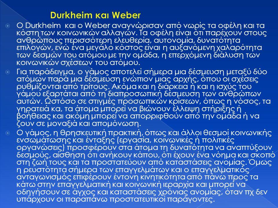  Ο Durkheim και ο Weber αναγνώρισαν από νωρίς τα οφέλη και τα κόστη των κοινωνικών αλλαγών. Τα οφέλη είναι ότι παρέχουν στους ανθρώπους περισσότερη ε