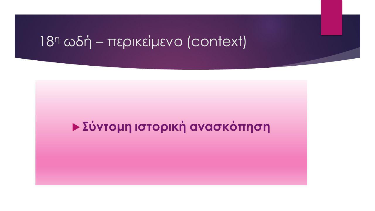 18 η ωδή – περικείμενο (context)  Σύντομη ιστορική ανασκόπηση