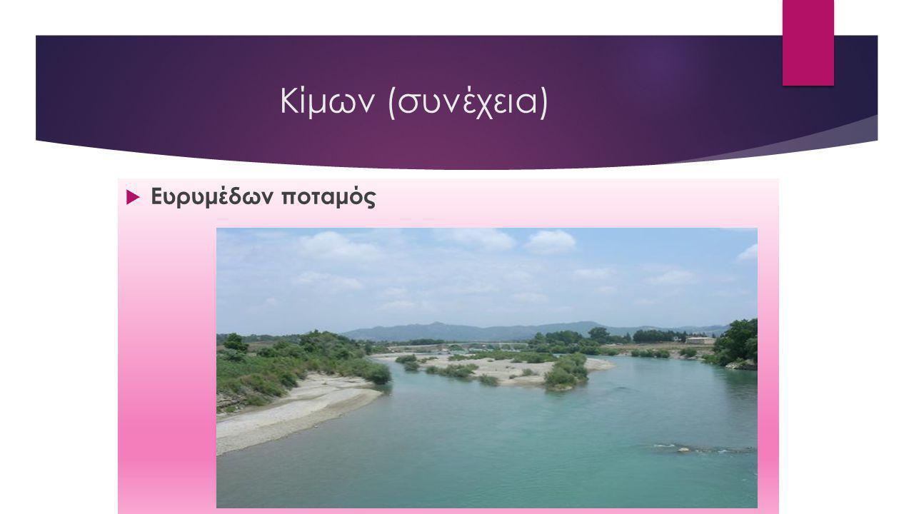 Κίμων (συνέχεια)  Ευρυμέδων ποταμός