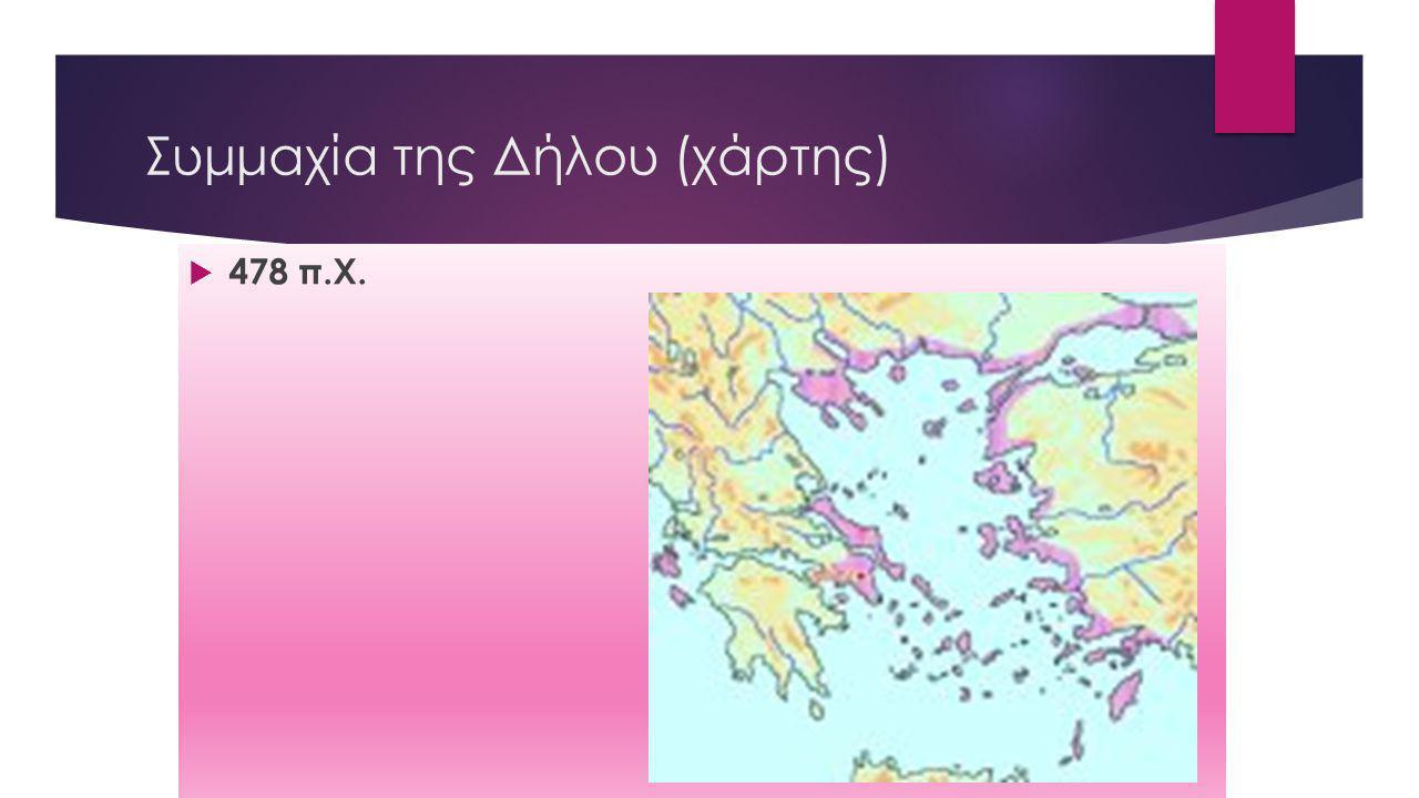 Συμμαχία της Δήλου (χάρτης)  478 π.Χ.