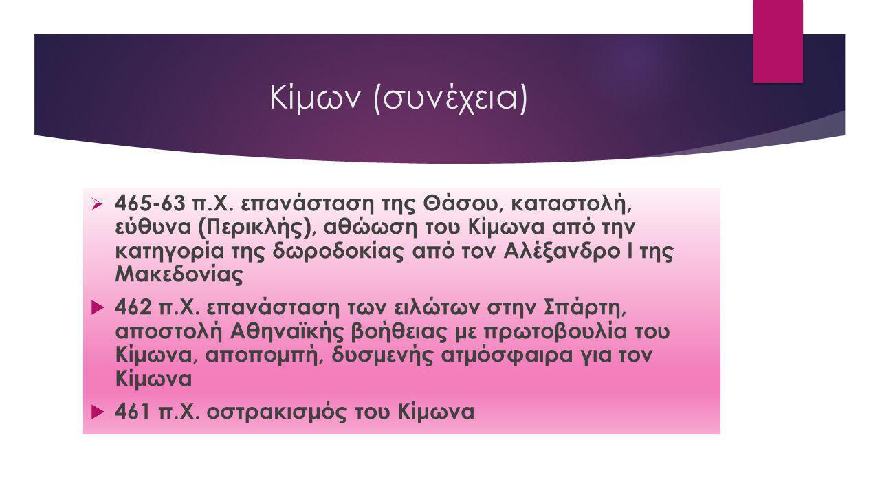 Κίμων (συνέχεια)  465-63 π.Χ. επανάσταση της Θάσου, καταστολή, εύθυνα (Περικλής), αθώωση του Κίμωνα από την κατηγορία της δωροδοκίας από τον Αλέξανδρ