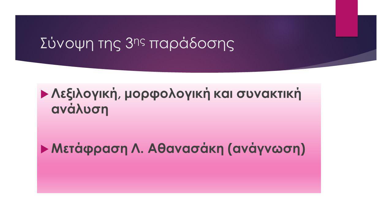 Σύνοψη της 3 ης παράδοσης  Λεξιλογική, μορφολογική και συνακτική ανάλυση  Μετάφραση Λ. Αθανασάκη (ανάγνωση)