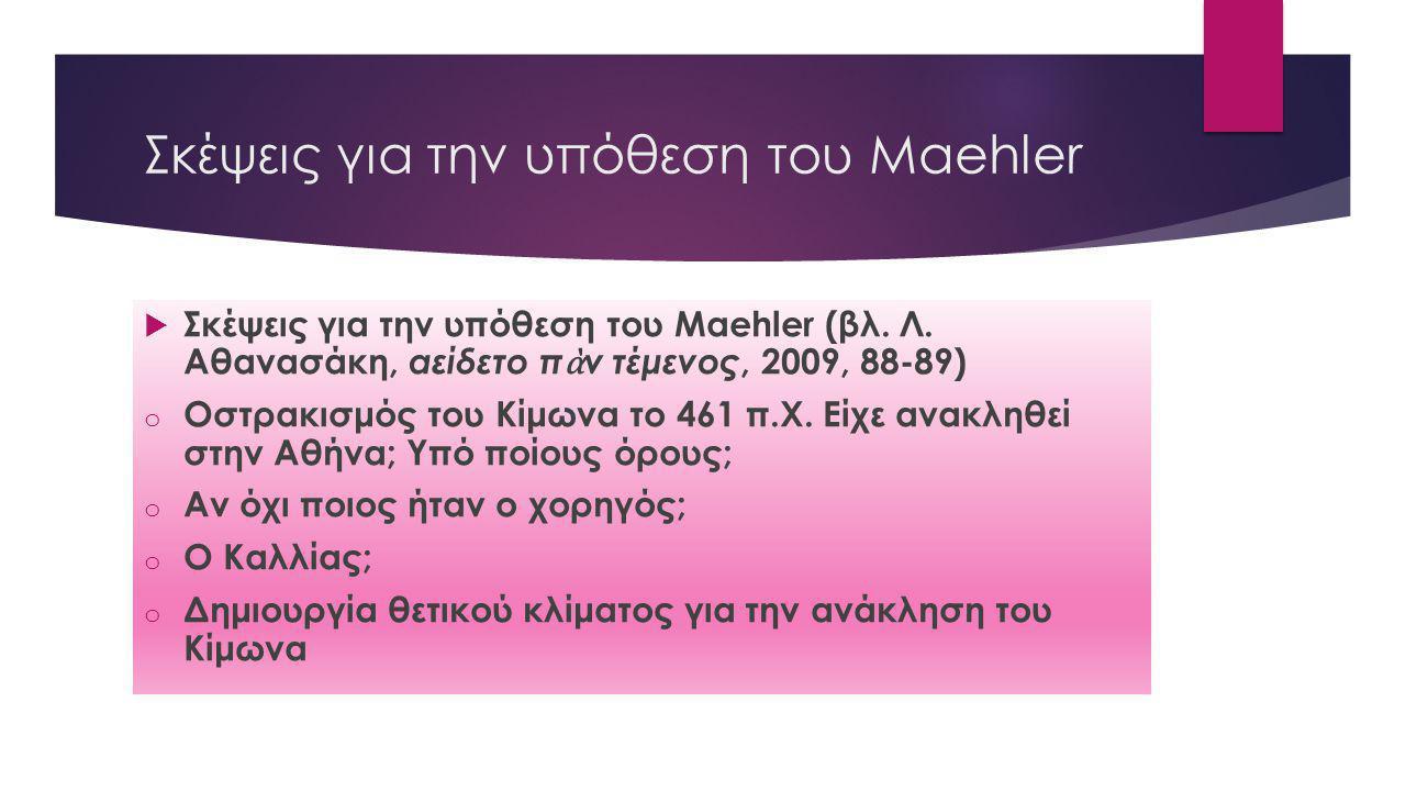 Σκέψεις για την υπόθεση του Maehler  Σκέψεις για την υπόθεση του Maehler (βλ.