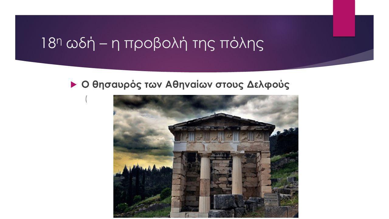 18 η ωδή – η προβολή της πόλης  Ο θησαυρός των Αθηναίων στους Δελφούς (