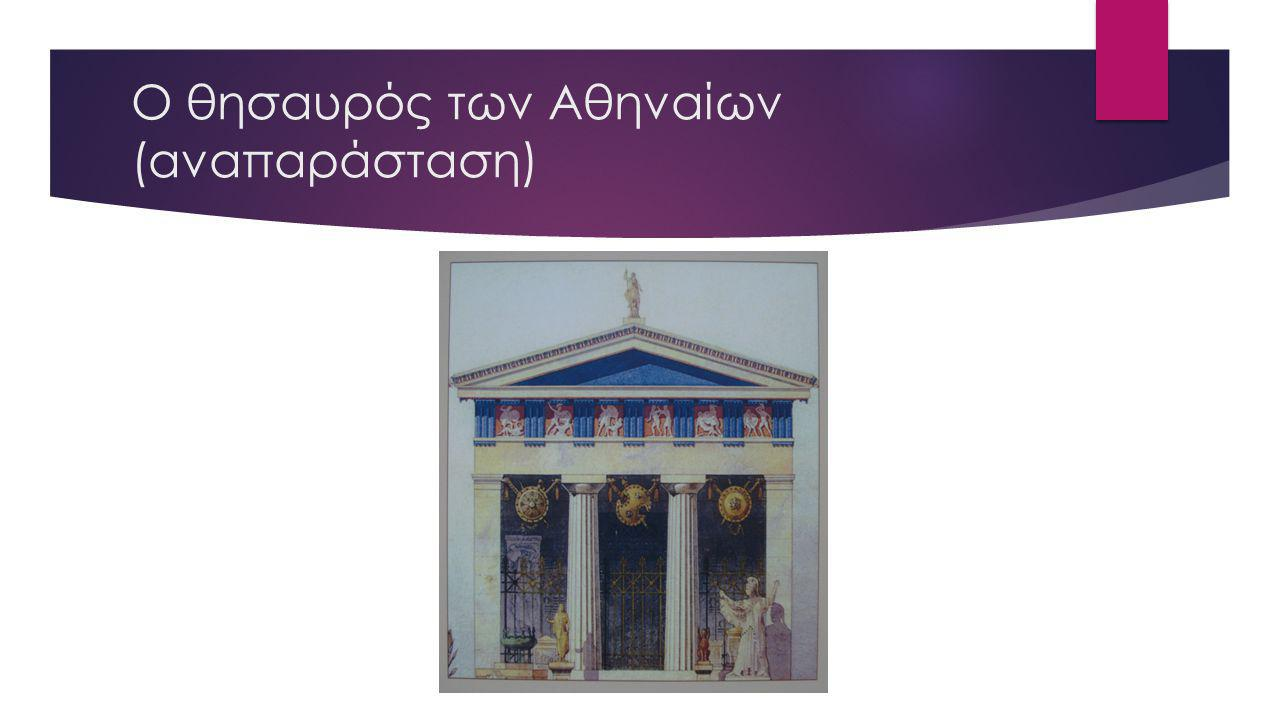 O θησαυρός των Αθηναίων (αναπαράσταση)