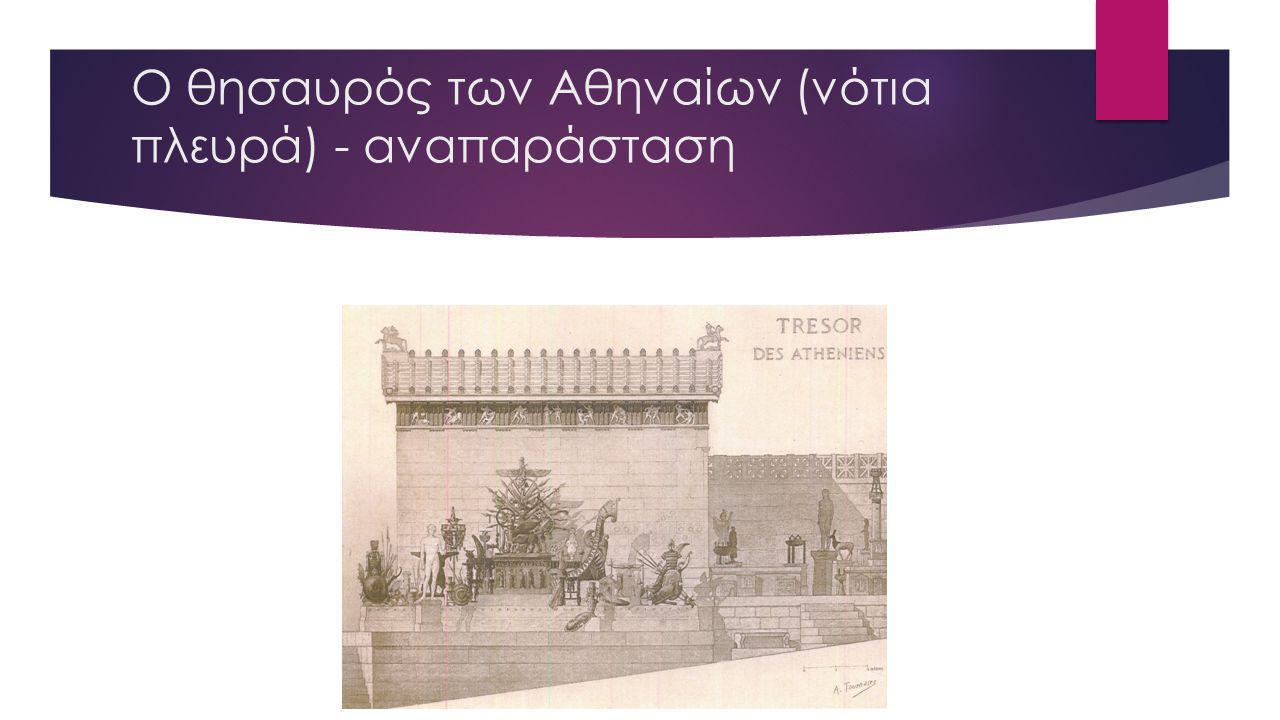 Ο θησαυρός των Αθηναίων (νότια πλευρά) - αναπαράσταση