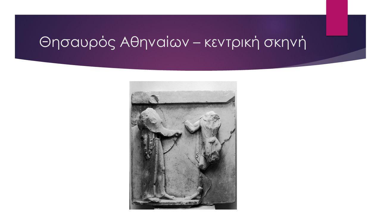 Θησαυρός Αθηναίων – κεντρική σκηνή
