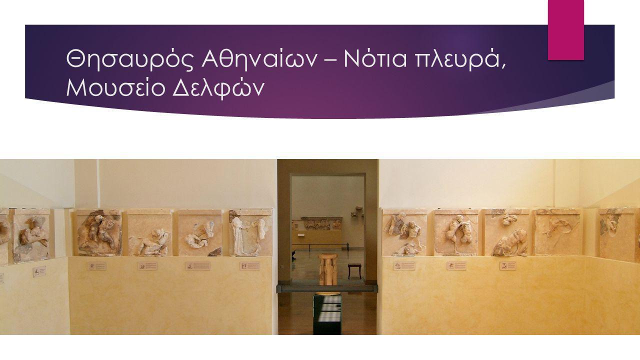 Θησαυρός Αθηναίων – Νότια πλευρά, Μουσείο Δελφών