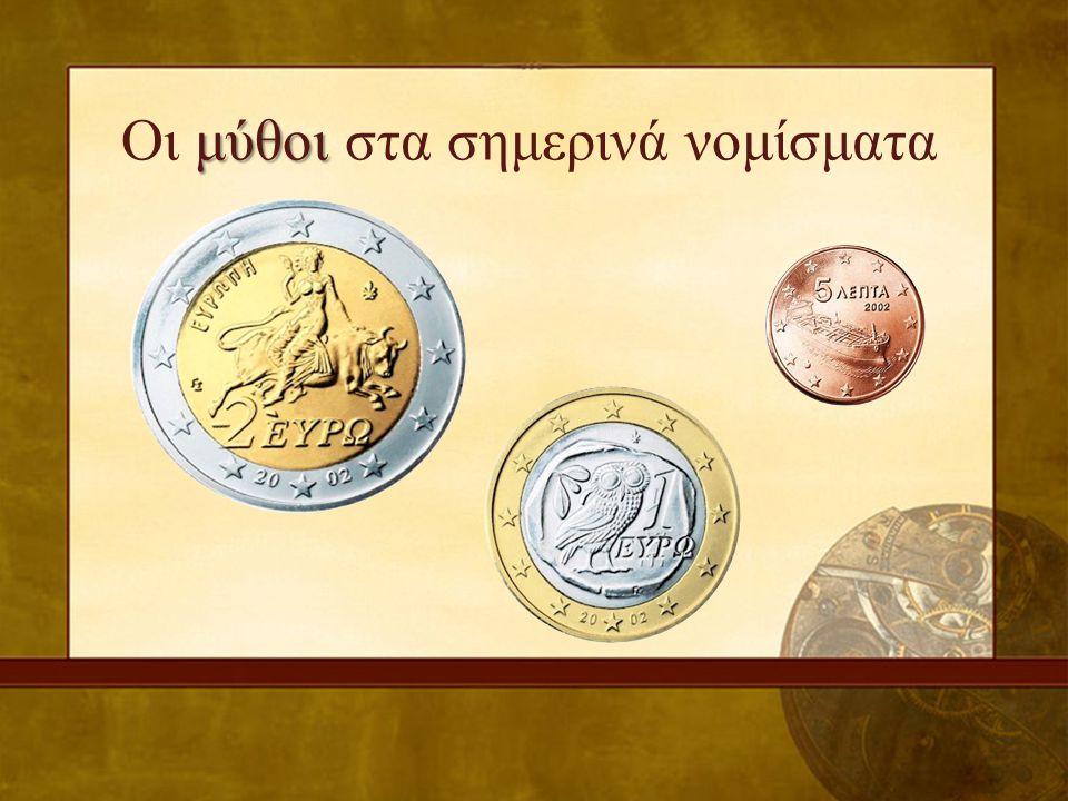 μύθοι Οι μύθοι στα σημερινά νομίσματα