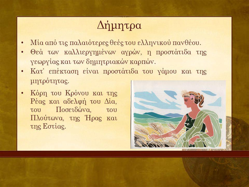 Δήμητρα • Μία από τις παλαιότερες θεές του ελληνικού πανθέου. • Θεά των καλλιεργημένων αγρών, η προστάτιδα της γεωργίας και των δημητριακών καρπών. •