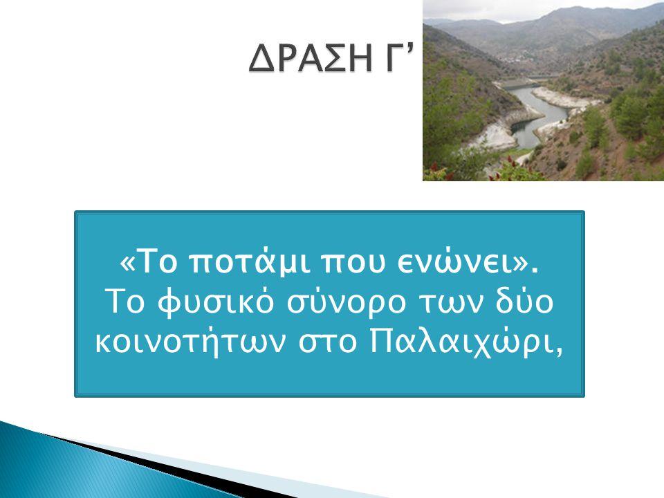 «Το ποτάμι που ενώνει». Το φυσικό σύνορο των δύο κοινοτήτων στο Παλαιχώρι,