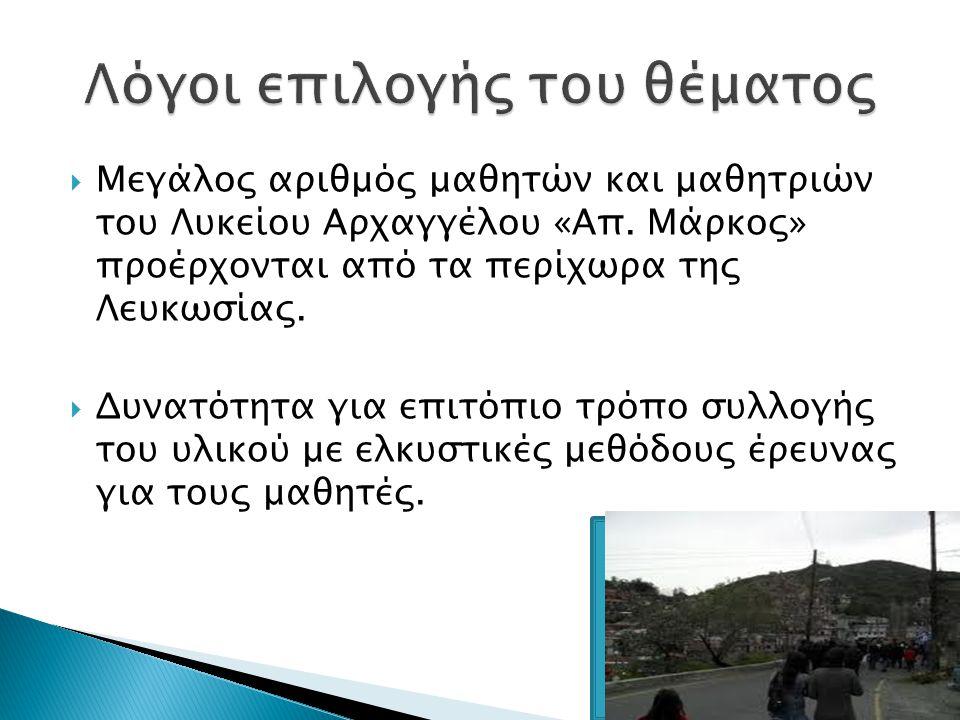  Μεγάλος αριθμός μαθητών και μαθητριών του Λυκείου Αρχαγγέλου «Απ. Μάρκος» προέρχονται από τα περίχωρα της Λευκωσίας.  Δυνατότητα για επιτόπιο τρόπο