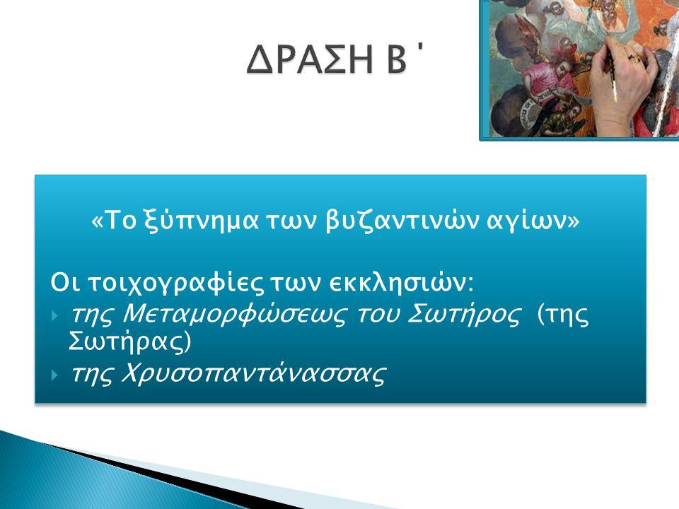 «Το ξύπνημα των βυζαντινών αγίων» Οι τοιχογραφίες των εκκλησιών:  της Μεταμορφώσεως του Σωτήρος (της Σωτήρας)  της Χρυσοπαντάνασσας «Το ξύπνημα των βυζαντινών αγίων» Οι τοιχογραφίες των εκκλησιών:  της Μεταμορφώσεως του Σωτήρος (της Σωτήρας)  της Χρυσοπαντάνασσας
