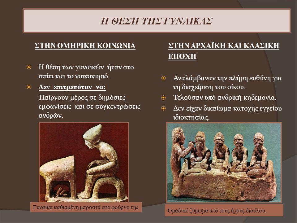 Η ΑΝΑΤΡΟΦΗ ΤΩΝ ΚΟΡΙΤΣΙΩΝ ΣΕ ΑΡΧΑΙΑ ΑΘΗΝΑ - ΣΠΑΡΤΗ ΑΘΗΝΑ  Η ανατροφή των κοριτσιών της αρχαίας Αθήνας στην κλασική εποχή, ήταν ισότιμη με εκείνη των αγοριών, μέχρι τα επτά τους χρόνια.