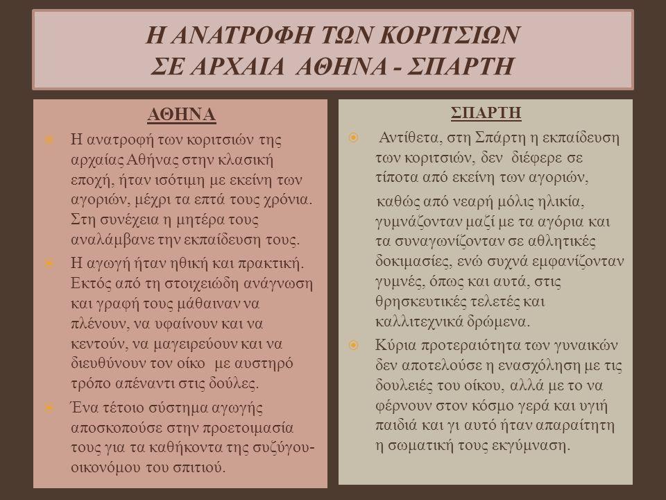 Η ΑΝΑΤΡΟΦΗ ΤΩΝ ΚΟΡΙΤΣΙΩΝ ΣΕ ΑΡΧΑΙΑ ΑΘΗΝΑ - ΣΠΑΡΤΗ ΑΘΗΝΑ  Η ανατροφή των κοριτσιών της αρχαίας Αθήνας στην κλασική εποχή, ήταν ισότιμη με εκείνη των α