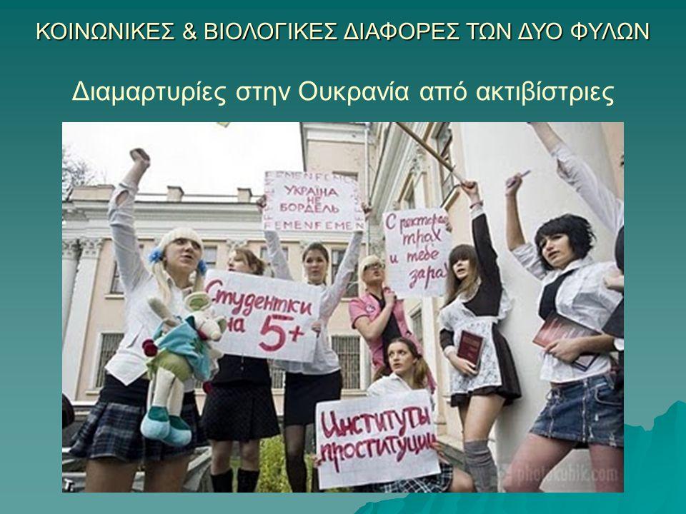 ΚΟΙΝΩΝΙΚΕΣ & ΒΙΟΛΟΓΙΚΕΣ ΔΙΑΦΟΡΕΣ ΤΩΝ ΔΥΟ ΦΥΛΩΝ Διαμαρτυρίες στην Ουκρανία από ακτιβίστριες