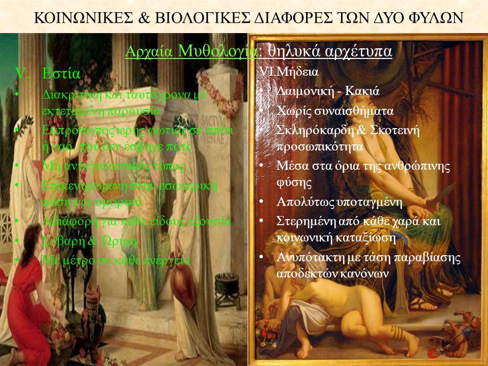 ΚΟΙΝΩΝΙΚΕΣ & ΒΙΟΛΟΓΙΚΕΣ ΔΙΑΦΟΡΕΣ ΤΩΝ ΔΥΟ ΦΥΛΩΝ V.Εστία • Διακριτική και ταυτόχρονα με εκτεταμένη παρουσία • Εκπρόσωπος ιερής φωτιάς σε σπίτι ή ναό, πο