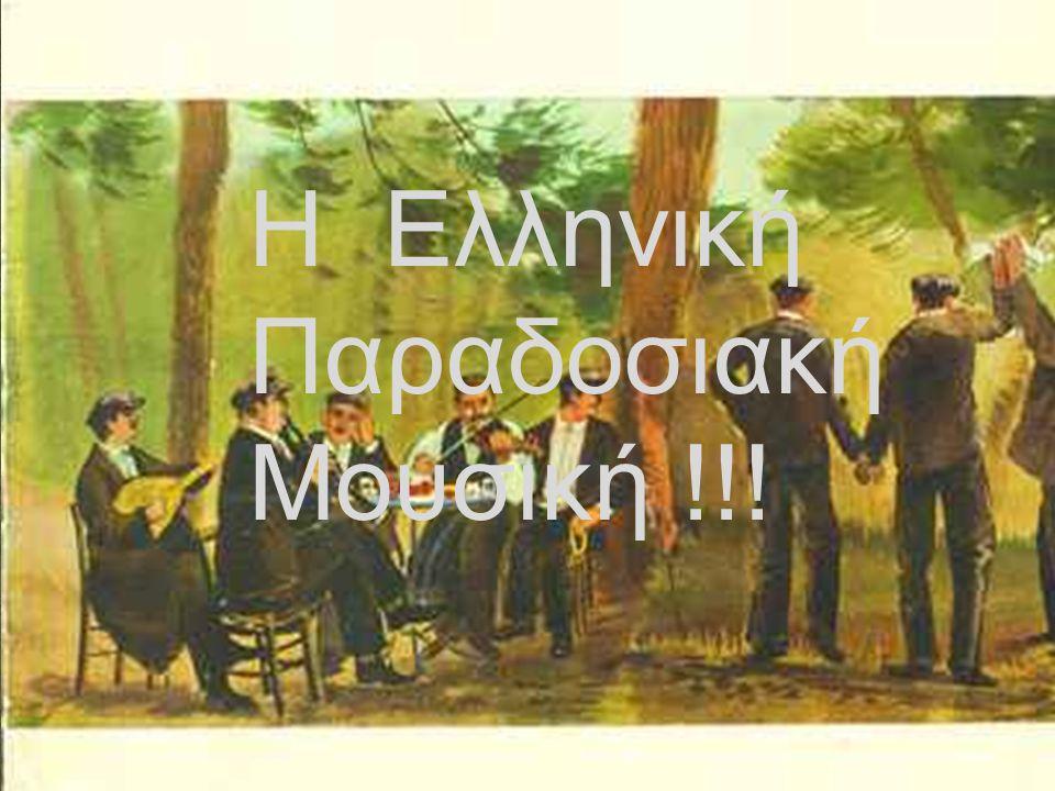 Η ελληνική παραδοσιακή μουσική ή αλλιώς «δημοτική μουσική» όπως συνηθίζεται να λέγεται, περιλαμβάνει όλα τα τραγούδια, σκοπούς και ρυθμούς των ελλαδικών περιοχών (πλην των νεότερων αστικών).