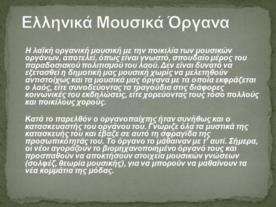 Ονομασίες Μουσικών Οργάνων Α. Αερόφωνα ….