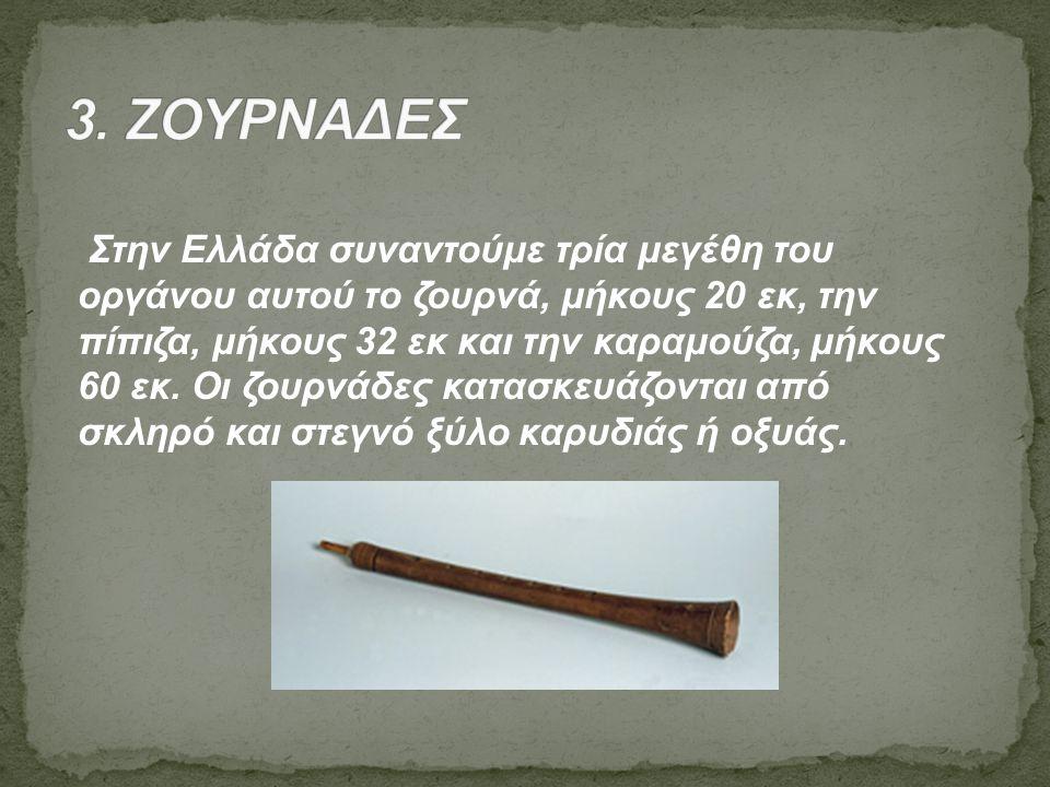 Η τσαμπούνα είναι κατ εξοχήν ποιμενικό όργανο, διαδεδομένο προ παντός στην Κρήτη και στα Δωδεκάνησα, στα νησιά του Αιγαίου και λιγότερο στην Ηπειρωτική Ελλάδα.