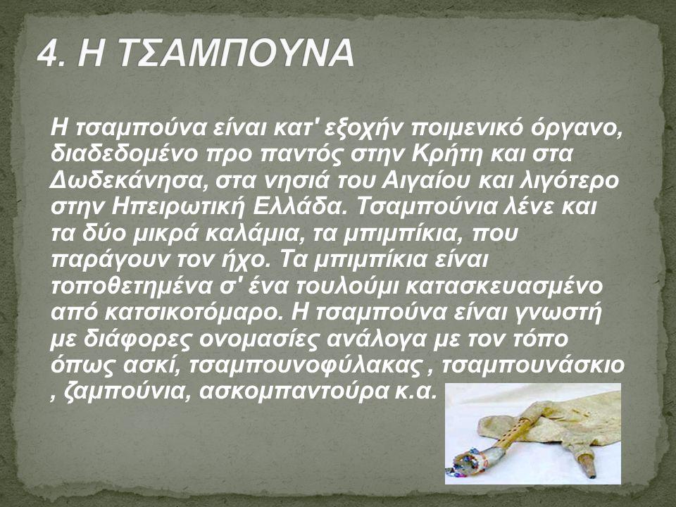 Το κλαρίνο ήρθε στην Ελλάδα από την Ευρώπη στα μέσα του περασμένου αιώνα, μέσω των φιλαρμονικών συγκροτημάτων.