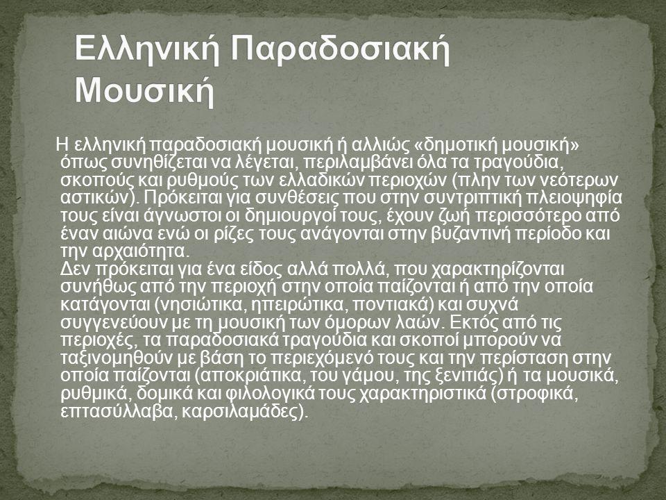 Κατηγορίες Παραδοσιακών Τραγουδιών …..