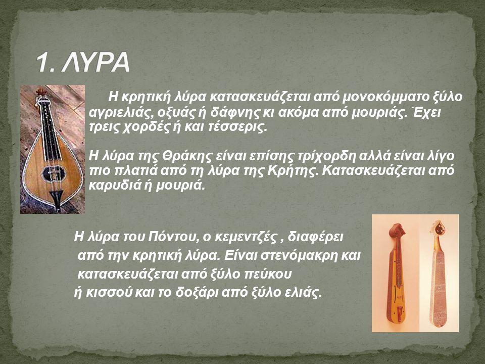 Το βιολί το εξετάζουμε λαικό όργανο στα πλαίσια της λαογραφίας αφού από πολύ νωρίς υιοθετήθηκε από τον ελληνικό λαό σαν βασιλιάς των μουσικών οργάνων.
