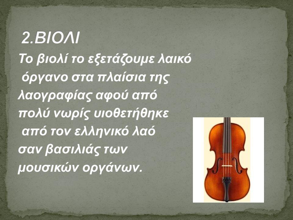 Το λαούτο είναι κατ εξοχήν όργανο συνοδείας και συγκαταλέγεται μεταξύ όλων των συνδυασμών των λαϊκών μουσικών συγκροτημάτων, τόσο στην Ηπειρωτική Ελλάδα όσο και στα νησιά.