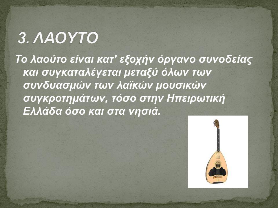 Το ούτι είναι πολύ διαδεδομένο στην Ανατολική Θράκη.