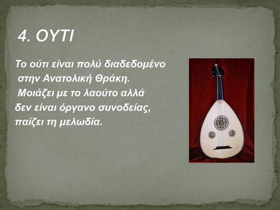 Το σαντούρι το συναντάμε σε όλες σχεδόν τις περιοχές της Ελλάδος.
