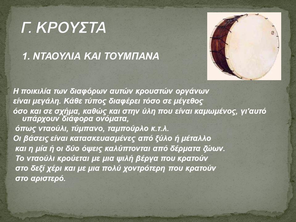 Η ταραμπούκα είναι πήλινη στάμνα, ανοιχτή στο στόμιο και σκεπασμένη στον πάτο, που έχει αφαιρεθεί, με τεντωμένο δέρμα κατσίκας.
