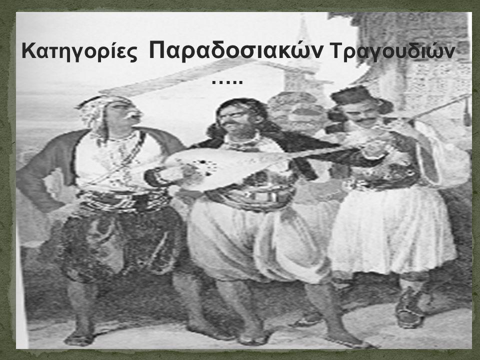 Τα κλέφτικα δημοτικά τραγούδια εγκωμιάζουν τη ζωή των κλεφτών, την αντρειοσύνη τους και την παλικαριά τους.