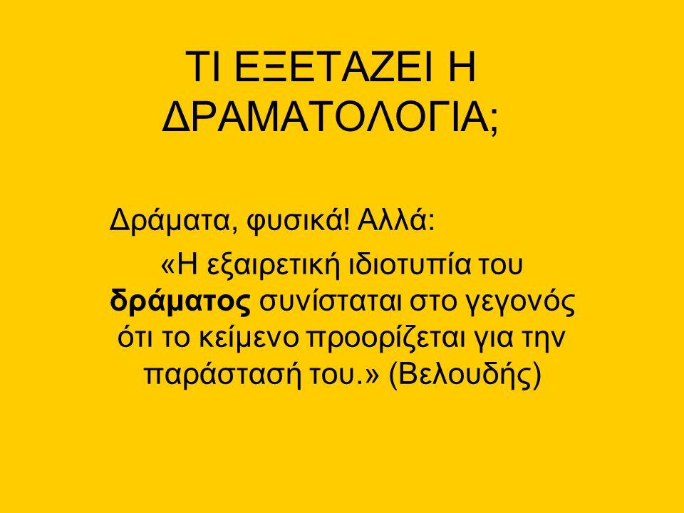 Το θεατρικό κείμενο Το θεατρικό κείμενο είναι ένα κείμενο «σε αναμονή».