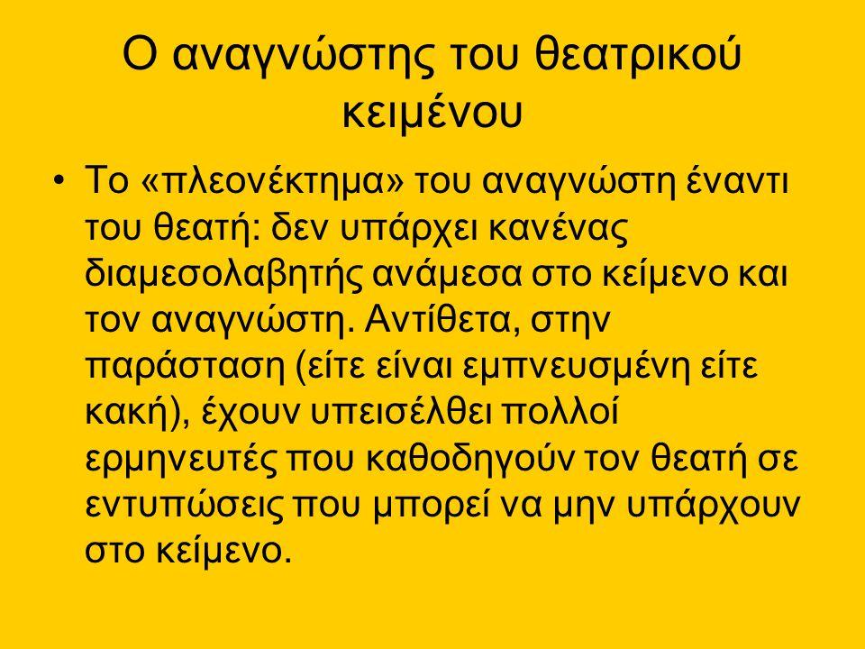 Ο ΘΕΑΤΡΙΚΟΣ ΛΟΓΟΣ