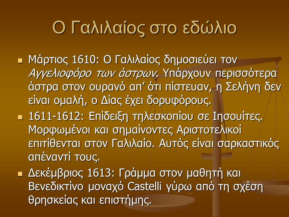 Ο Γαλιλαίος στο εδώλιο  Μάρτιος 1610: Ο Γαλιλαίος δημοσιεύει τον Αγγελιοφόρο των άστρων. Υπάρχουν περισσότερα άστρα στον ουρανό απ' ότι πίστευαν, η Σ