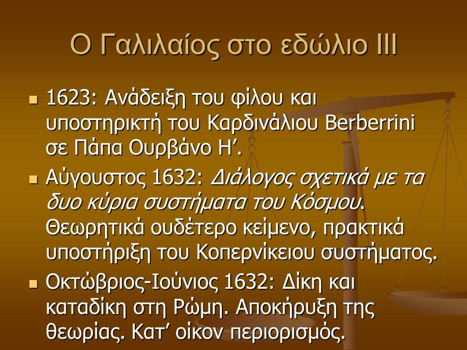 Ο Γαλιλαίος στο εδώλιο ΙΙΙ  1623: Ανάδειξη του φίλου και υποστηρικτή του Καρδινάλιου Berberrini σε Πάπα Ουρβάνο Η'.  Αύγουστος 1632: Διάλογος σχετικ