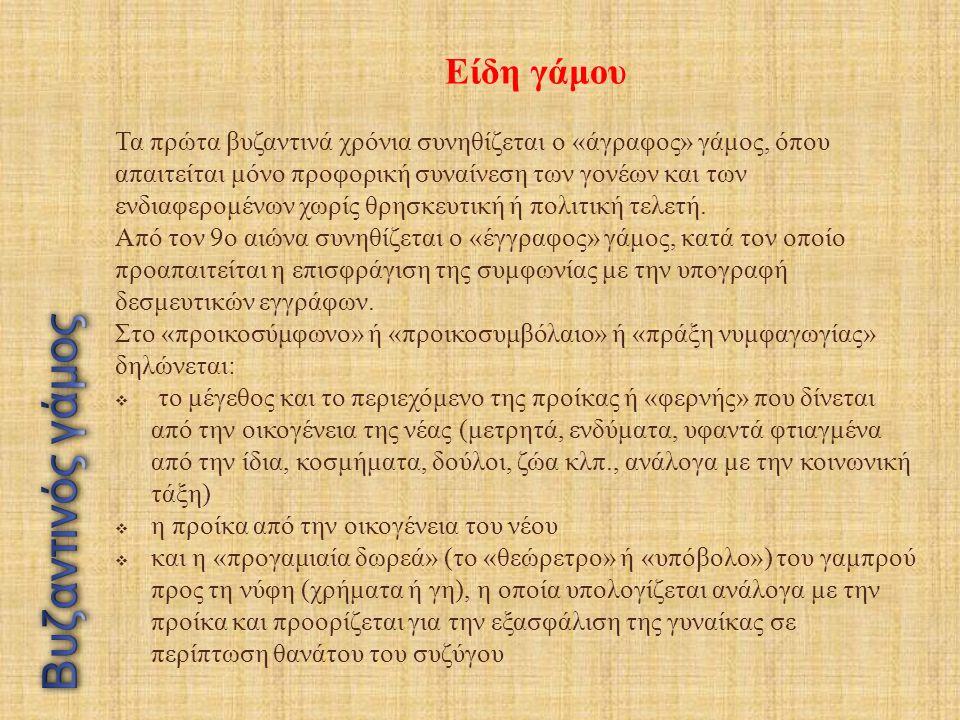Η συμμετοχή της Εκκλησίας στη βυζαντινή μνηστεία Από κάποια εποχή και μετά:  ο αρραβώνας συνοδεύεται από ιερή ευλογία  ανταλλάσσεται και δαχτυλίδι 
