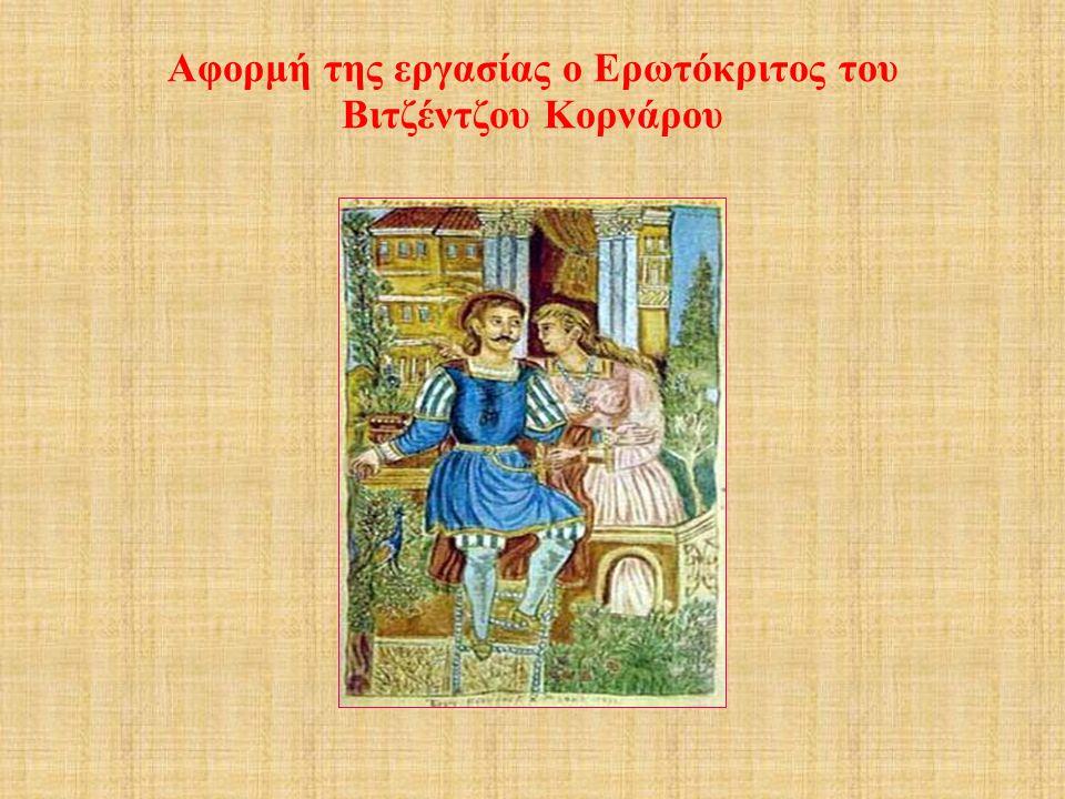 Προξενιό και Γάμος κατά τη βυζαντινή εποχή