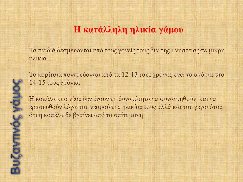 Λίγα λόγια για τον Ερωτόκριτο  Το πιο σημαντικό γλωσσικό και λογοτεχνικό δημιούργημα της Κρητικής Λογοτεχνίας  Αποτελείται από 10052 στίχους, ομοιοκ