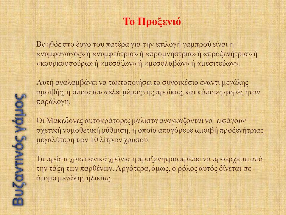 Η επιλογή συζύγου Βάσει νόμου, μέχρι την εποχή του Ιουστινιανού μόνο ο πατέρας διαλέγει το γαμπρό για την κόρη του χωρίς να εμπλέκεται η μητέρα. Κατά