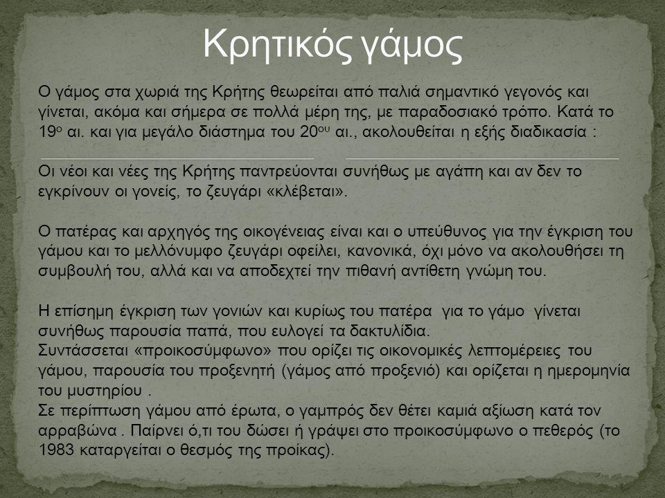 Ο γάμος στα χωριά της Κρήτης θεωρείται από παλιά σημαντικό γεγονός και γίνεται, ακόμα και σήμερα σε πολλά μέρη της, με παραδοσιακό τρόπο.