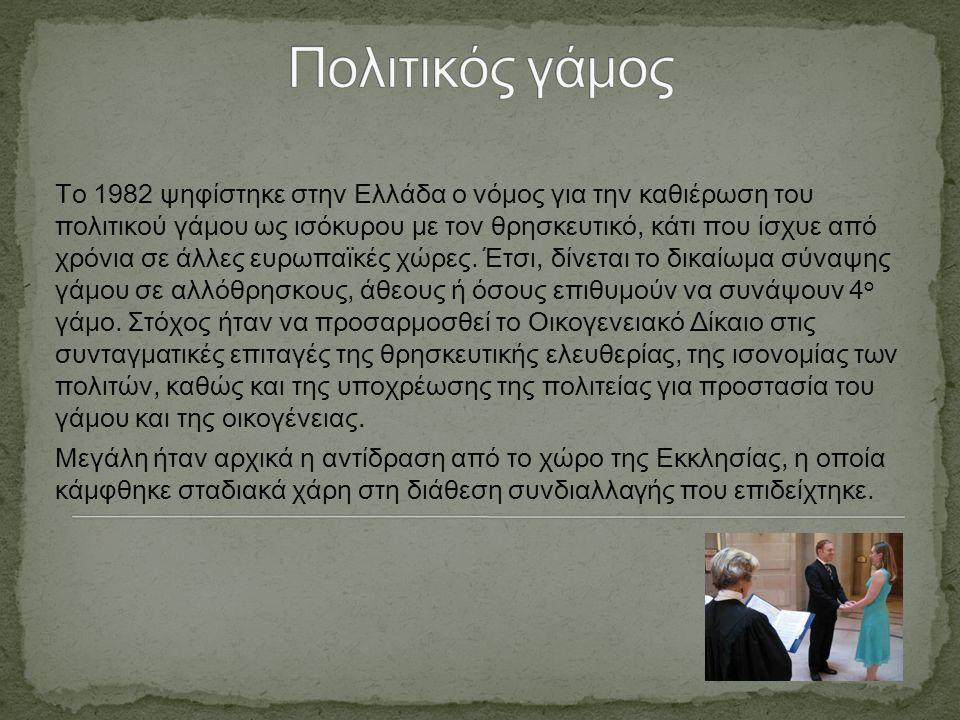 Το 1982 ψηφίστηκε στην Ελλάδα ο νόμος για την καθιέρωση του πολιτικού γάμου ως ισόκυρου με τον θρησκευτικό, κάτι που ίσχυε από χρόνια σε άλλες ευρωπαϊκές χώρες.