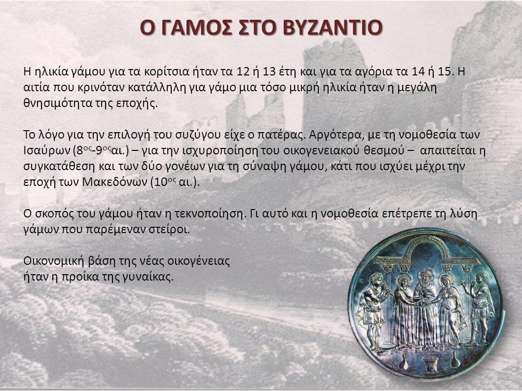 Κατά το Βυζαντινό Δίκαιο ο γάμος ήταν «ανδρός και γυναικός συνάφεια και συγκλήρωσις του βίου παντός θείου τε και ανθρωπίνου δικαίου κοινωνία»(ορισμός του Ρωμαίου νομοδιδάσκαλου Modestinus) Ο γάμος, δηλαδή, σημαίνει: Α) ανδρός και γυναικός συνάφεια (μονογαμία) Β) συγκλήρωσις του βίου παντός (το αδιάσπαστο της ένωσης) Γ) θείου δικαίου κοινωνία (στενότατη ηθική κοινωνία των συζύγων) Δ) κοινωνία ανθρωπίνου δικαίου (ισότητα δικαιωμάτων μεταξύ ανδρός και γυναικός) Ο ΓΑΜΟΣ ΣΤΟ ΒΥΖΑΝΤΙΟ
