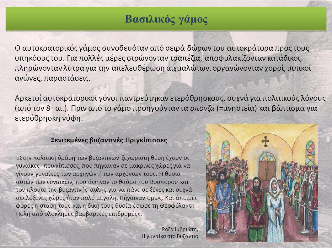Η εύρεση νύφης για τον αυτοκράτορα ή τον διάδοχο αποτελούσε μια από τις μέριμνες των ανακτόρων.